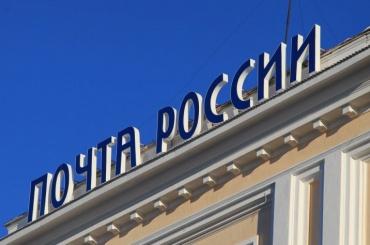 Сотрудники «Почты России» отделались условными сроками закражу телефонов изпосылок