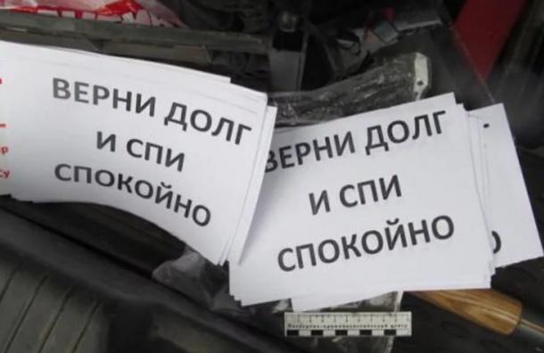 Коллекторы шлют петербурженке смс с угрозой убийством