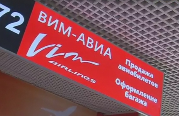 Ростуризм открыл горячую линию для клиентов «ВИМ-Авиа»