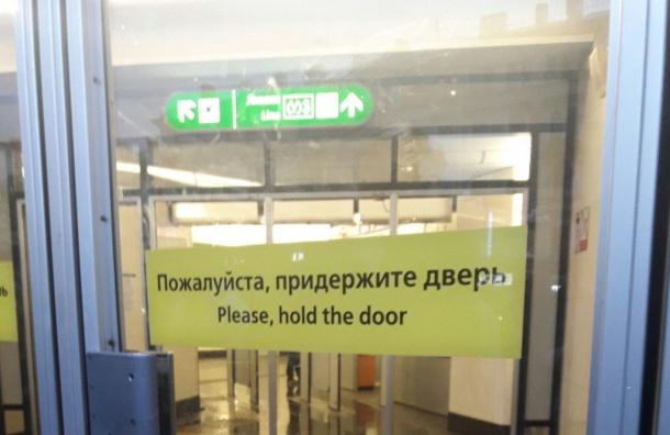 Станцию «Василеостровскую» открыли после проверки