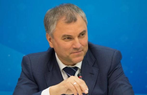 Володин о Путине: «Нам надо дорожить тем, что у нас есть»