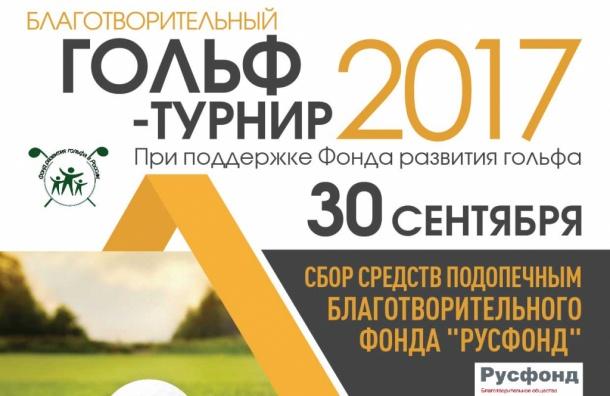 Гольфисты помогут трехлетнему Сергею Годунову