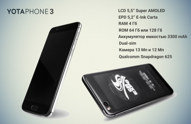 YotaPhone 3 поступил в продажу