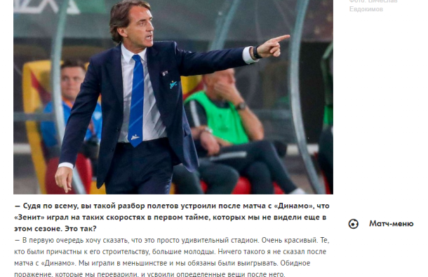 Тренер «Зенита» неназвал стадион «Санкт-Петербург» красивым