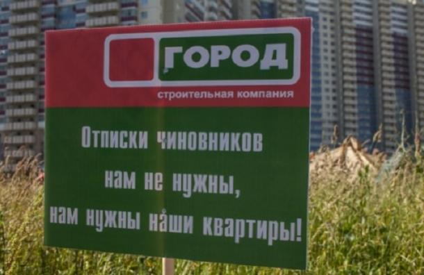 Митинги дольщиков прошли в Петербурге