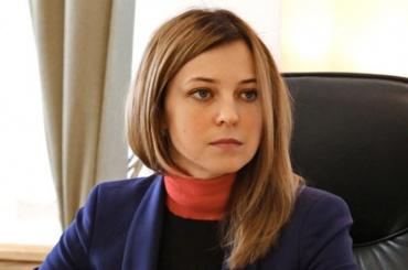 Поклонская заявила о коррупционных источниках финансирования «Матильды»