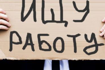 Безработица в России падает
