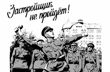 Митинг против уплотнительной застройки состоится в Петербурге