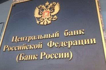 ЦБ понизил курсы валют на 30 сентября