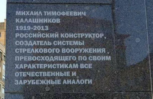 Памятнику Калашникову снова не повезло