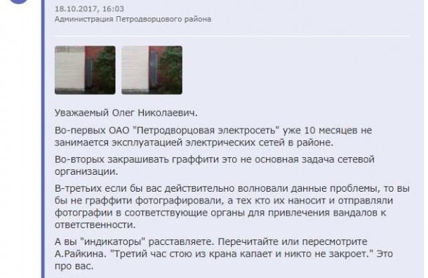 Чиновники нахамили петербуржцу вответ нажалобу
