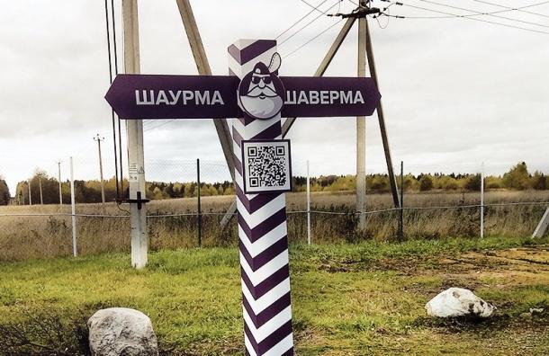 Между Москвой и Петербургом появился указатель «шуарма-шаверма»