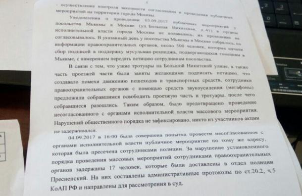 Московские власти не заметили митинга у посольства Мьянмы