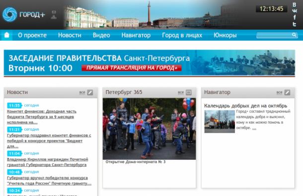 Неизвестное СМИ Смольного получит более 70 млн бюджетных рублей