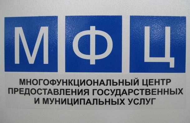 Петербургские МФЦ могут начать штрафовать за плохую работу