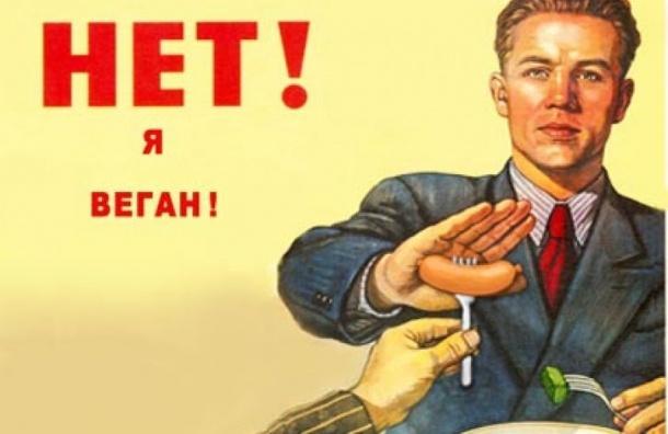 Дома для вегетарианцев возводят в Петербурге
