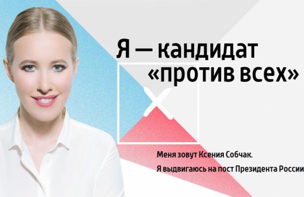 Ксения Собчак решила стать кандидатом в президенты России