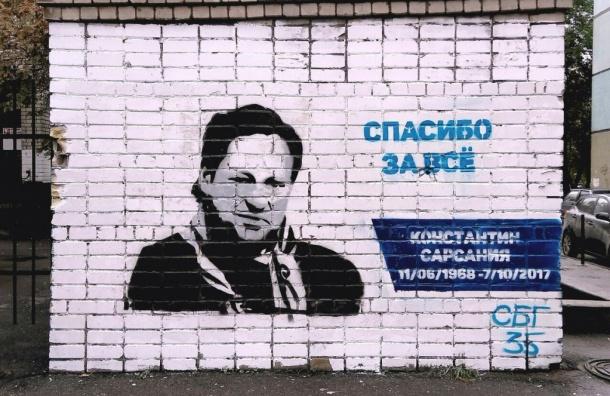 Граффити в память о спортивном директоре «Зенита» Сарсании появилось в Петербурге