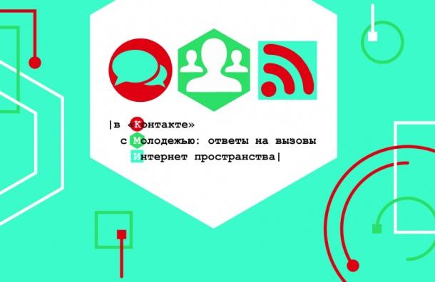 В «Контакте» смолодежью