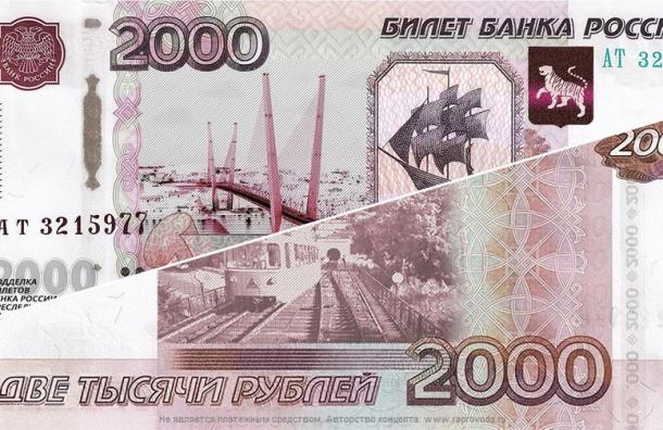 ЦБ покажет новые российские банкноты в 200 и 2000 рублей