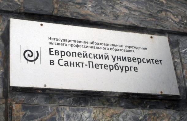 Путин три раза не смог спасти Европейский университет от уничтожения
