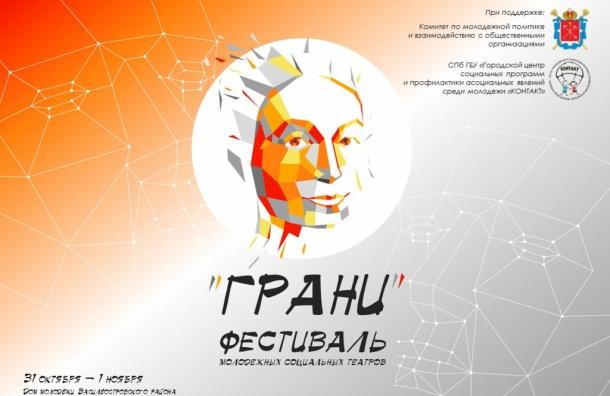 Первый городской фестиваль социальных театральных постановок молодёжных любительских театров «Грани»