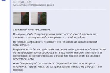 Чиновники нахамили петербуржцу вответ нажалобу на сайте Смольного