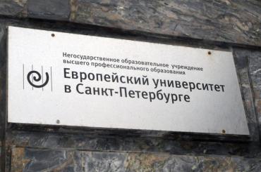 Европейский университет снова обратился за получением образовательной лицензии