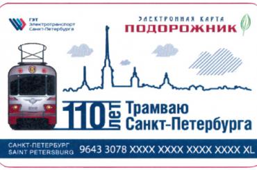 «Подорожник» с символикой юбилея трамвая поступил в продажу