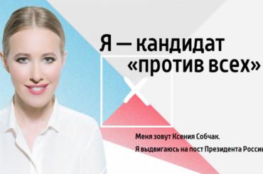 Собчак решила стать кандидатом в президенты России
