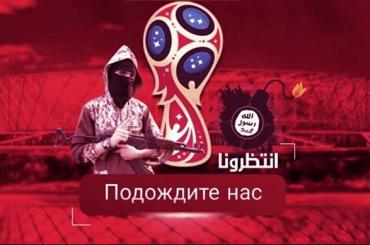 ИГ грозит терактами в России на время чемпионата мира по футболу