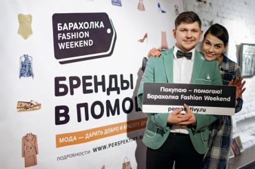 Бренды впомощь: «Барахолка fashion weekend»