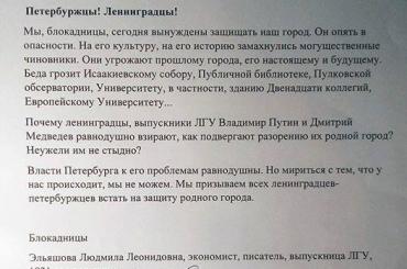 Умерла инициатор «письма трех блокадниц»