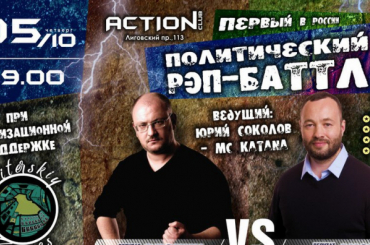 Рэп-баттл между петербургскими депутатами начнется через пару минут