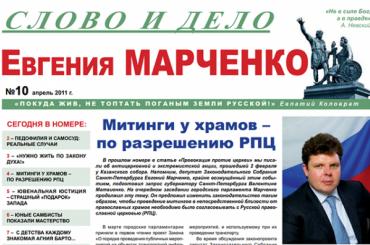 Единороссов поймали навранье