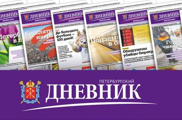 «Петербургский дневник» обойдется городу в153 млн рублей