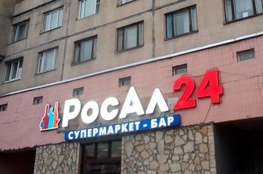 Алкогольный супермаркет изменил свою работу из-за критики Полтавченко