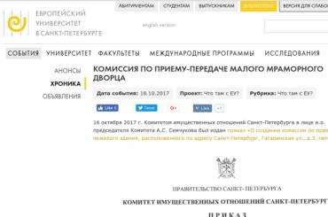 Создана комиссия поприему-передаче здания Европейского университета