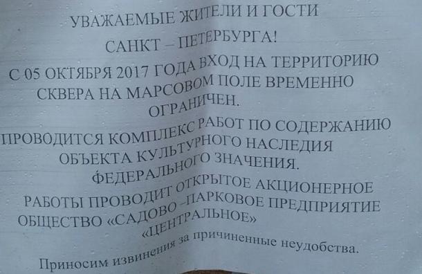 Смольный закрыл Марсово поле для сторонников Навального