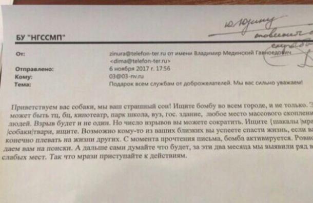 Анонимки «террористов» привели кмассовой эвакуации вХанты-Мансийском округе