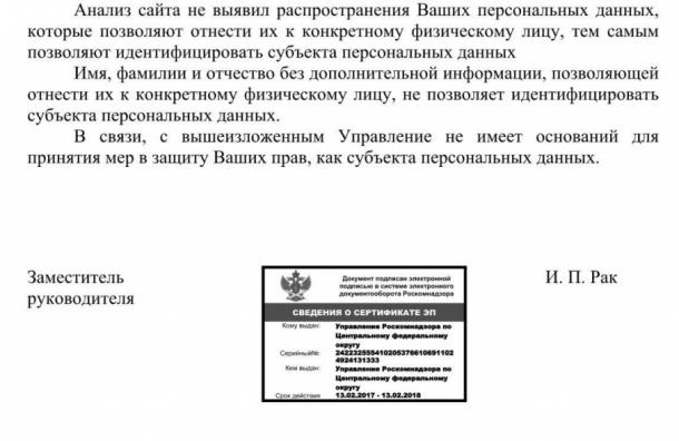 Роскомнадзор проигнорировал публикацию персональных данных журналиста Плющева