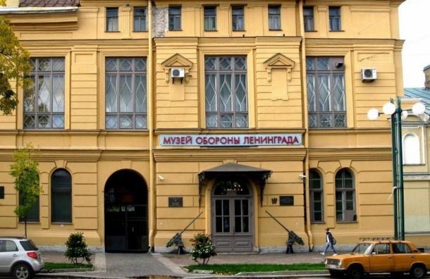 Музей обороны Ленинграда покидают сотрудники