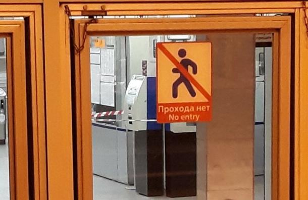 Метро «Московская» закрывалось начас из-за бесхозного предмета