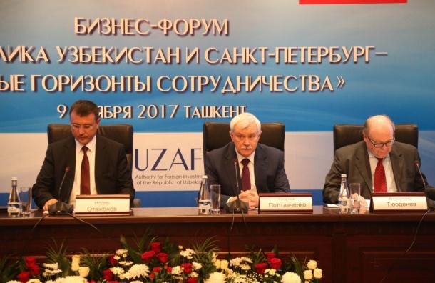 Узбекистан планирует открыть Торговый дом вПетербурге