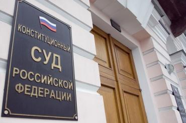 КСРФ защитил права нажилье преподавателей военных учебных центров