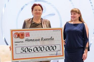 Пенсионерка выиграла полмиллиарда рублей влотерее