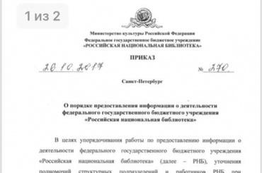 Резник обратится кгенпрокурору поповоду директора Публички