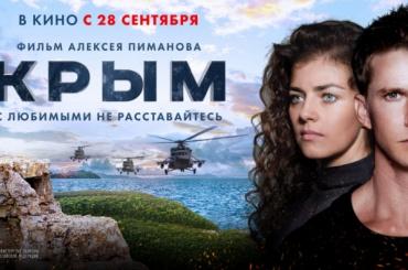 Фильм «Крым» отметили премией наКультурном форуме