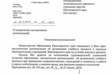 Красноярских школьников переведут наусловия «военного времени»