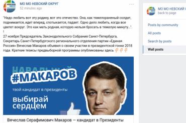 «Кандидат впрезиденты» Макаров заручился поддержкой муниципалов